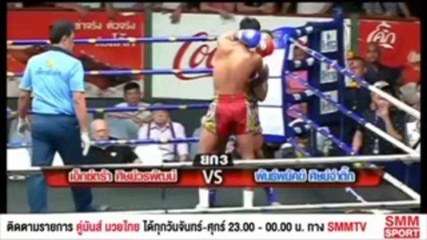 คู่มันส์มวยไทย l ศึกชูเจริญมวยไทย คู่เอก เอ็กซ์ตร้า ศิษย์วรพัฒน์ พบ พันธุ์พยัคฆ์ ศิษย์จ่าติ๊ก l 13 พ