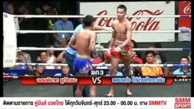 คู่มันส์มวยไทย l ศึกชูเจริญมวยไทย คู่ 3 จอมพิฆาต ชูวัฒนะ พบ เพชรเก่ง ไก่ย่างห้าดาวยิม l 13 พ.ย. 60