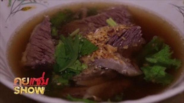 คุยแซ่บShow - ร้าน เทนซัน ไร้เทียมทาน กับเมนูเกาเหลา เนื้อโกเบ ที่นุ่มหอม กลมกล่อม