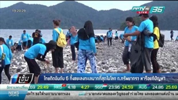 ไทยติดอันดับ 6 ทิ้งขยะลงทะเลมากที่สุดในโลก ก.ทรัพยากรฯ หารือแก้ปัญหา - เข้มข่าวค่ำ