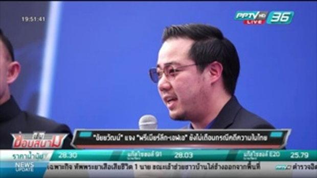 """""""อัยยวัฒน์"""" แจง """"พรีเมียร์ลีก-เอฟเอ"""" ยังไม่เตือนกรณีคดีความในไทย - เข้มข่าวค่ำ"""