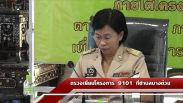 Sakorn News : ตรวจเยี่ยมโครงการ 9101