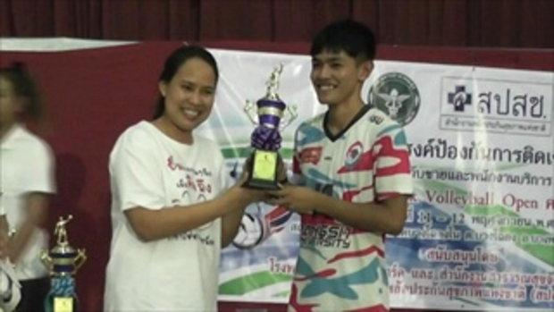 Sakorn News : มอบถ้วยรางวัล เซ็นทรัล ปาร์ค วอลเลย์บอล ครั้งที่ 7
