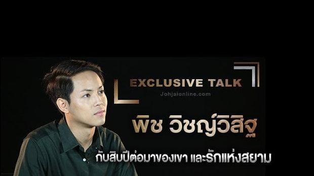 เจาะใจ Exclusive Talk : พิช - วิชญ์วิสิฐ กับสิบปีต่อมาของเขาและรักแห่งสยาม [15 พ.ย 60] Full HD