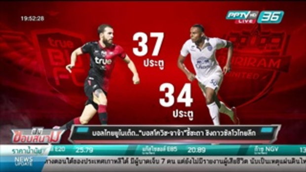 """บอลไทย ยูไนเต็ด : """"บอสโควิช-จาจ้า""""ชี้ชะตา ชิงดาวซัลโวไทยลีก - เข้มข่าวค่ำ"""