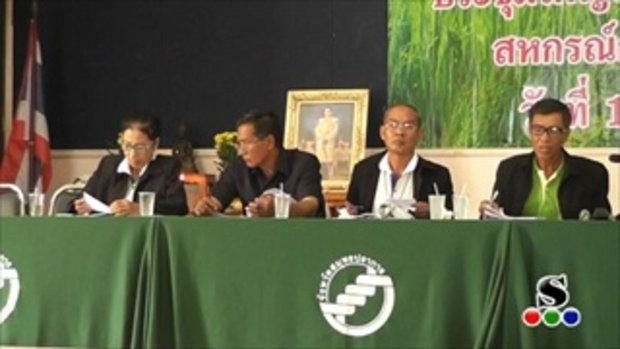Sakorn News : สหกรณ์การเกษตรบางพลีประชุมใหญ่สามัญ