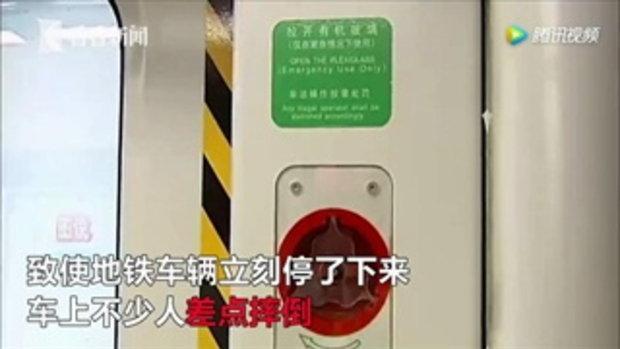 แม่รีบจัดทิ้งลูกวิ่งขึ้นรถไฟใต้ดินคนเดียว หนุ่มเห็นปลดล็อคประตูฉุกเฉิน ทำวุ่นทั้งขบวน
