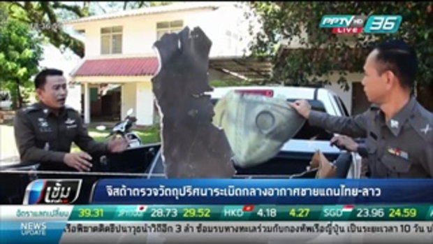จิสด้าตรวจวัตถุปริศนาระเบิดกลางอากาศชายแดนไทย-ลาว - เข้มข่าวค่ำ