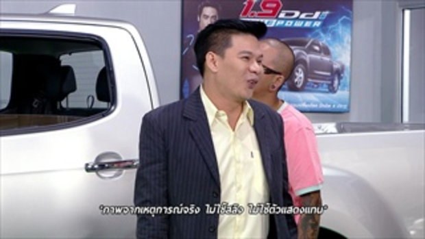 ศึกชิงรถ | โชว์รูมโชว์ฮา | บริษัทฮาไม่จำกัด (มหาชน) | EP.9 | 18 พ.ย. 60