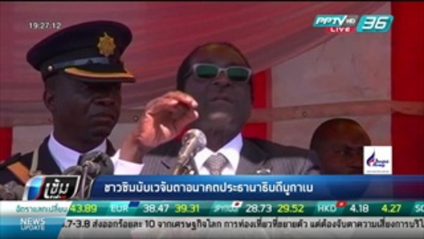 ชาวซิมบับเวจับตาอนาคตประธานาธิบดีมูกาเบ - เข้มข่าวค่ำ