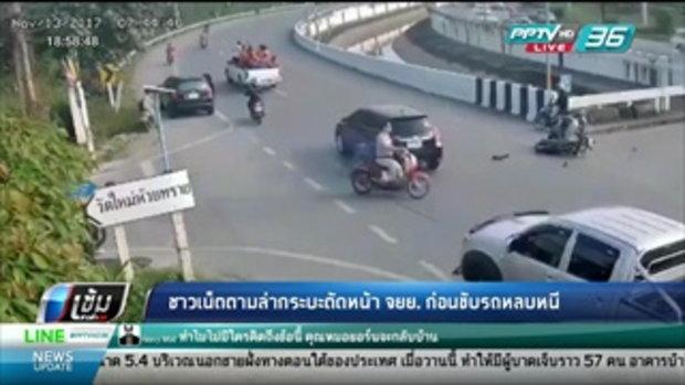 ชาวเน็ตตามล่ากระบะตัดหน้า จยย. ก่อนขับรถหลบหนี - เข้มข่าวค่ำ