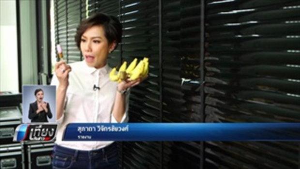 ประตูสู่เศรษฐี กล้วยไทยโกอินเตอร์ กล้วยศรีภา - เที่ยงทันข่าว