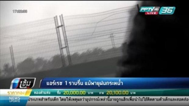 แอร์เรซ  1 ราบรื่น แม้พายุฝนกระหน่ำ - เข้มข่าวค่ำ