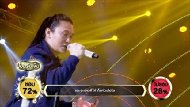 ตราบธุรีดิน - ปอย อนุพงค์ | ร้องแลกแจกเงิน Singer Takes It All | 19 พ.ย. 60