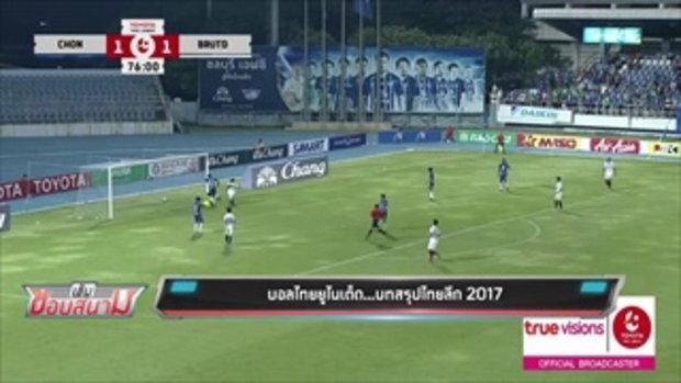 บอลไทยยูไนเต็ด บทสรุปไทยลีก 2017 - เข้มข่าวค่ำ