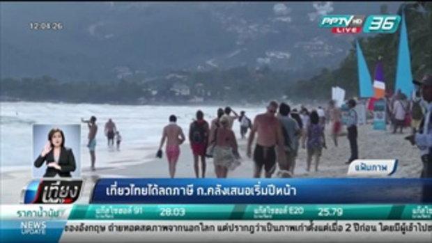 เที่ยวไทยได้ลดภาษี ก.คลังเสนอเริ่มปีหน้า - เที่ยงทันข่าว