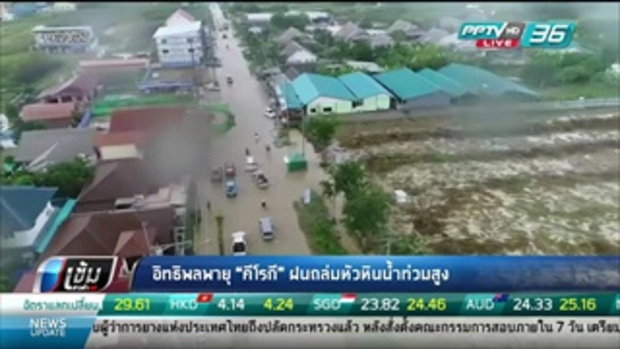 """อิทธิพลพายุ """"คีโรกี"""" ฝนถล่มหัวหินน้ำท่วมสูง - เข้มข่าวค่ำ"""