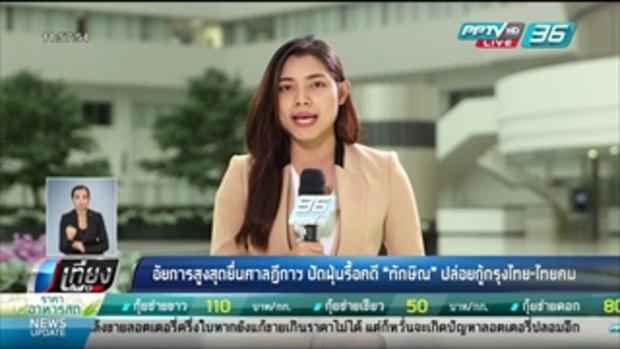 """อัยการสูงสุดยื่นศาลฎีกาฯ ปัดฝุ่นรื้อคดี""""ทักษิณ"""" ปล่อยกู้กรุงไทย-ไทยคม - เที่ยงทันข่าว"""
