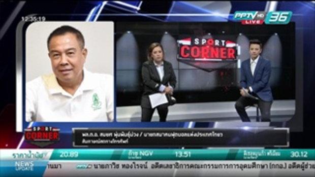 บรรยากาศก่อนแถลงข่าว กรณีล็อกผลการแข่งขันฟุตบอลไทยลีก - เที่ยงทันข่าว
