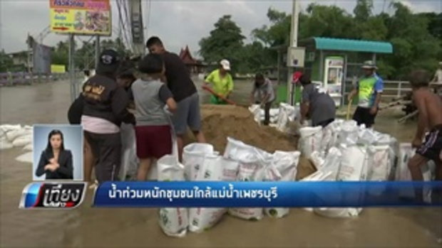 น้ำท่วมหนักชุมชนใกล้แม่น้ำเพชรบุรี - เที่ยงทันข่าว