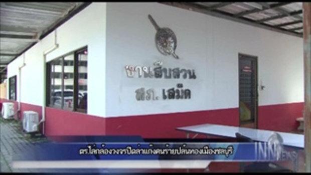 ตร.ล่าโจรปล้นทอง 607 บาท มูลค่ากว่า 10 ล้าน ที่ชลบุรี