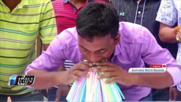 หนุ่มอินเดียทุบสถิติอมหลอดพลาสติก 459 หลอดไว้ในปาก - เที่ยงทันข่าว