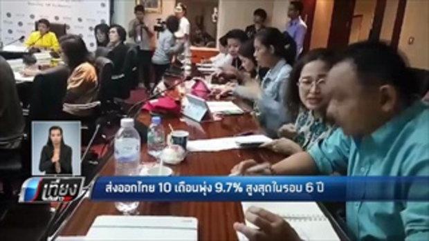 ส่งออกไทย 10 เดือนพุ่ง 9.7% สูงสุดในรอบ 6 ปี - เที่ยงทันข่าว