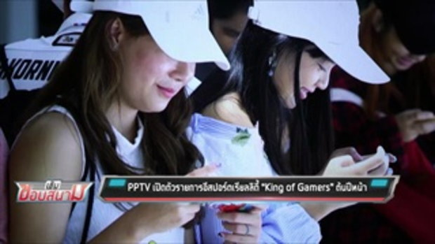 """PPTV เปิดตัวรายการอีสปอร์ตเรียลลิตี้ """"King of Gamers"""" ต้นปีหน้า"""