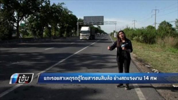 แกะรอยสาเหตุรถตู้โดยสารชนสิบล้อ ย่างสดแรงงาน 14 ศพ - เข้มข่าวค่ำ