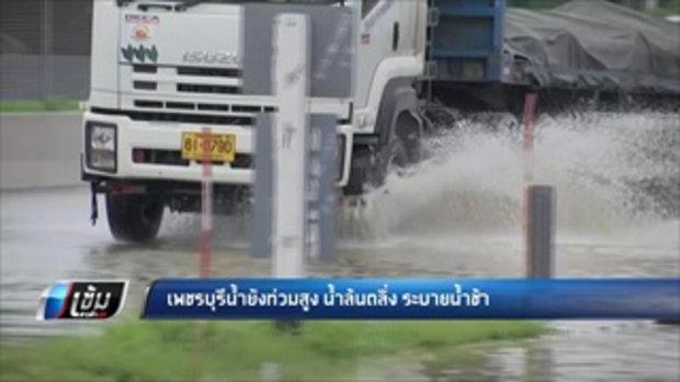 เพชรบุรีน้ำยังท่วมสูง น้ำล้นตลิ่ง ระบายน้ำช้า - เข้มข่าวค่ำ