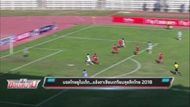 บอลไทยยูไนเต็ด...แข้งอาเซียนเตรียมลุยลีกไทย 2018 - เข้มข่าวค่ำ