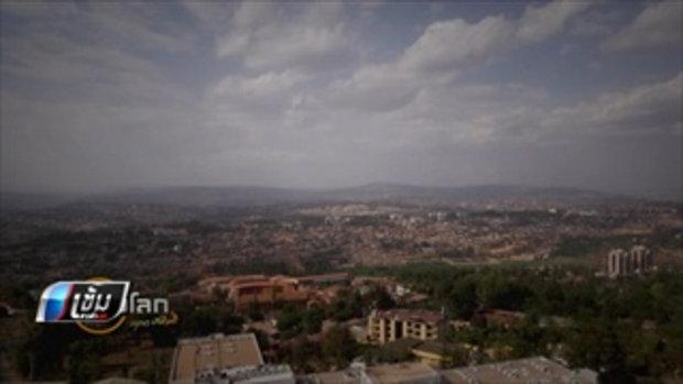 รวันดา 4.0: จากอดีตนองเลือด สู่ ศก.โตเร็วสุดในแอฟริกา - เข้มข่าวค่ำ