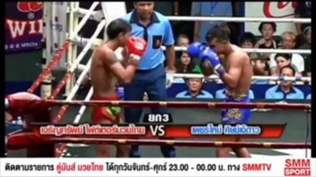 คู่มันส์มวยไทย l ศึกส.สมหมาย คู่ 4 เจริญทรัพย์ ไฟต์เตอร์มวยไทย พบ เพชรใหม่ ศิษย์เจ๊ดาว l 23 พ.ย. 60