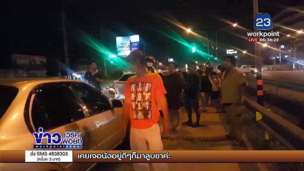 หนุ่มเมาขับเก๋งชนรถ 3 คันรวด อ้างรีบกลับบ้านไปหาเมีย  l ข่าวเวิร์คพอยท์ l เช้า 27 พ.ย.60