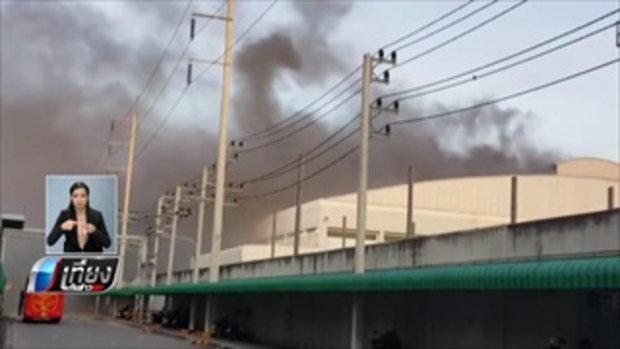 จนท.คุมเพลิงไหม้โรงงานโออิชิได้แล้ว เตรียมหาสาเหตุ - เที่ยงทันข่าว