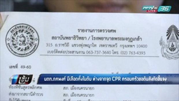 นตท.ภคพงศ์ มีเลือดคั่งในตับ ห่างจากจุด CPR ครอบครัวขอต้นสังกัดชี้แจง  - เข้มข่าวค่ำ