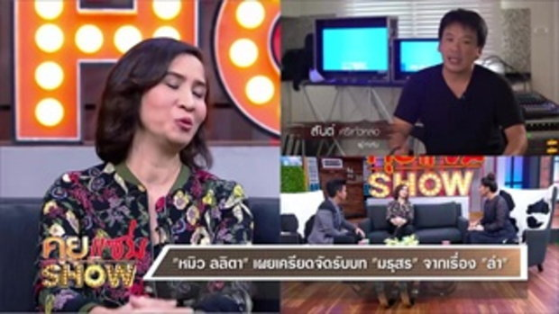 คุยเเซ่บShow - เปิดใจ หมิว ลลิตา หลังรับบทสุดโหด มธุสร จากเรื่อง