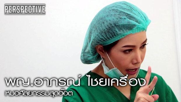 Perspective : พญ.อาภรณ์ ไชยเครื่อง - หมอศัลยกรรมสุดฮ๊อต [19 พ.ย. 60] Full HD