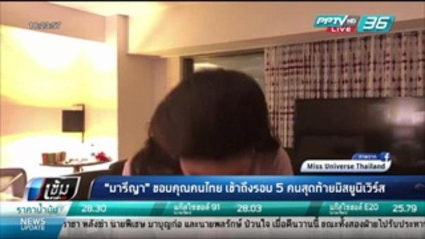 """""""มารีญา"""" ขอบคุณคนไทย แฟนคลับลุ้นเข้าถึงรอบ 5 คนสุดท้ายมิสยูนิเวิร์ส - เข้มข่าวค่ำ"""