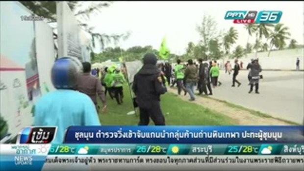 ชุลมุน ตำรวจวิ่งเข้าจับแกนนำกลุ่มค้านถ่านหินเทพา ปะทะผู้ชุมนุม - เข้มข่าวค่ำ