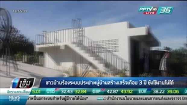ชาวบ้านร้องระบบประปาหมู่บ้านสร้างเสร็จเกือบ 3 ปี ยังใช้งานไม่ได้ - เข้มข่าวค่ำ