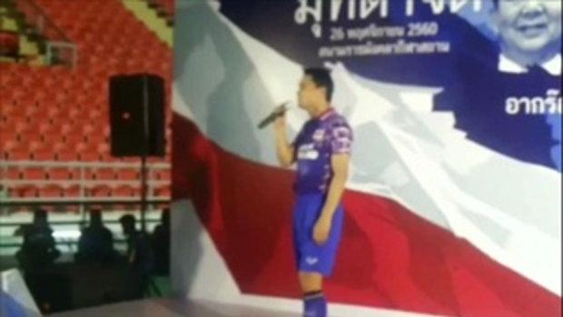 โค้ชซิโก้ โชว์ร้องเพลงดังของ ''ก้อง ห้วยไร่'' หลังบอลนัดพิเศษ