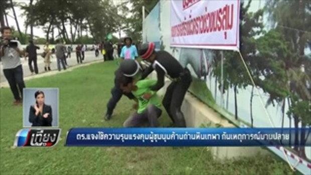 ตร.แจงใช้ความรุนแรงคุมผู้ชุมนุมค้าถ่านหินเทพา กันเหตุการณ์บานปลาย - เที่ยงทันข่าว