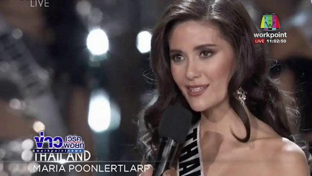 มาริญา วืด สาวงามแอฟริกาใต้ คว้า Miss Universe 2017 l ข่าวเวิร์คพอยท์ เที่ยง l 27 พ.ย.60
