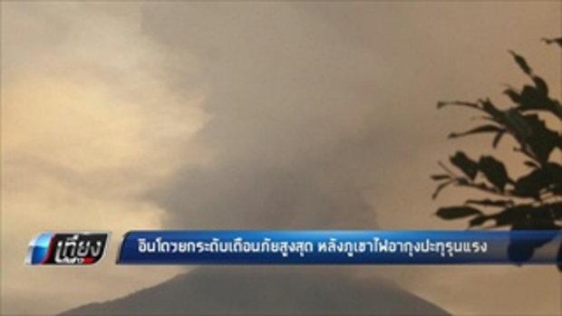 อินโดฯยกระดับเตือนภัยสูงสุด หลังภูเขาไฟอากุงประทุรุนแรง - เที่ยงทันข่าว