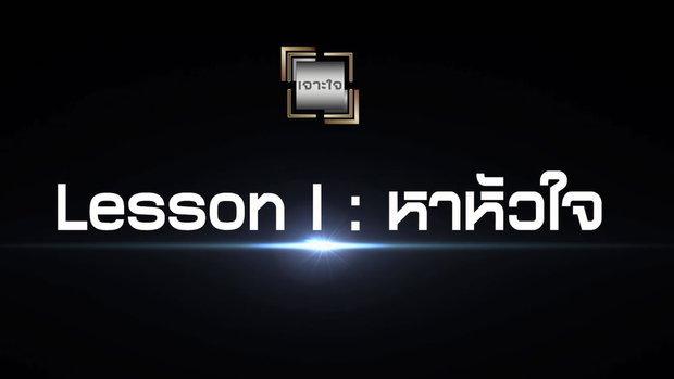 เจาะใจ ออนไลน์ : Lesson 1 ค้นหาหัวใจ - ช่อทิพย์ ส่งวัฒนา [29 พ.ย. 60]  Full HD