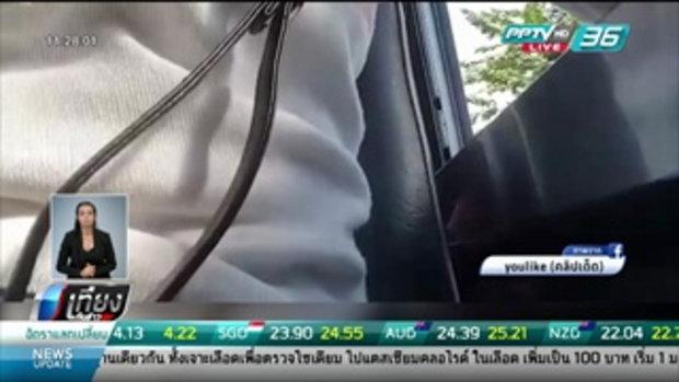 เหยื่อชายจับหน้าอกบนรถเมล์ โผล่แจ้งความเพิ่ม - เที่ยงทันข่าว