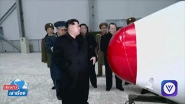 เรียงข่าวเล่าเรื่อง 29 พฤศจิกายน  2560 เกาหลีเหนือยิงขีปนาวุธตกทะเลญี่ปุ่น