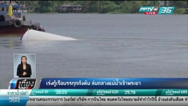 เร่งกู้เรือบรรทุกกังหัน  ล่มกลางแม่น้ำเจ้าพระยา - เที่ยงทันข่าว