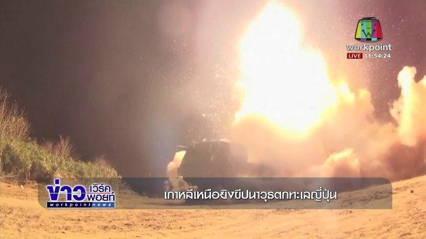 เกาหลีเหนือยิงขีปนาวุธตกทะเลญี่ปุ่น  ข่าวเวิร์คพอยท์  29 พ.ย.60